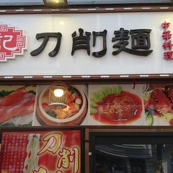町屋駅から、尾竹橋通を尾竹橋方面に歩いて左側にある、刀削麺 唐記!