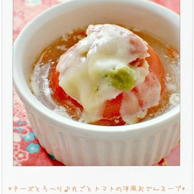 ☆チーズとろ~り♪丸ごとトマトの洋風おでんスープ / 26日一人ブランチ☆