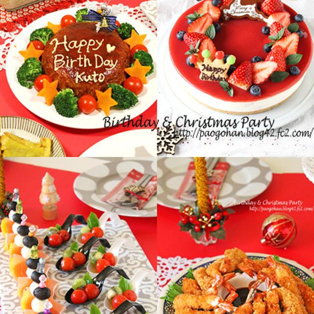 息子の誕生日会&クリスマスパーティ−!