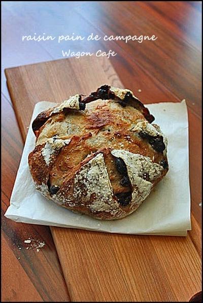 レーズン カンパーニュ**pain de campagne aux raisins