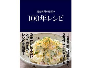 料理本「読売新聞家庭面の100年レシピ」を5名様にプレゼント!