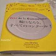日仏交流160周年記念『ガストロノミーの祭典』輪になろうすべてのコンクール!