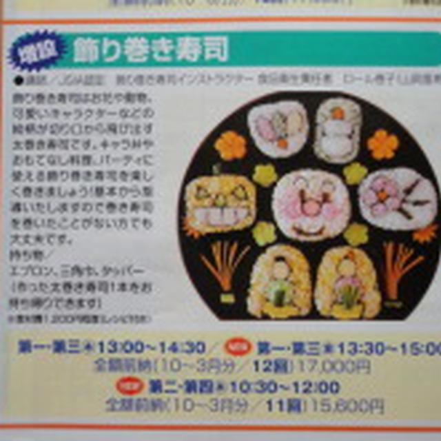 ☆新!ロール巻子の飾り巻き寿司ムービーできました(^O^)/☆