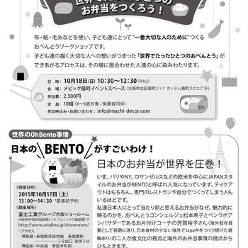 講演会のお知らせ ~世界のBentoがすごいわけ~