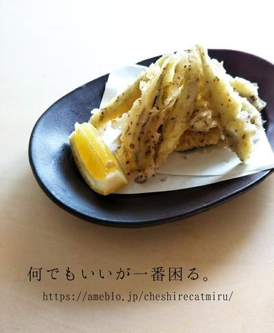 きびなごのゆかり天ぷら