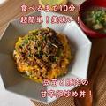 【丼レシピ】実家の風呂。と食べるまで10分!豆苗と豚ひき肉丼