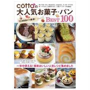 【cottaの大人気お菓子・パンBEST100】本日発売です