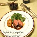 おうちでジビエ「鹿肉のロースト風」低温調理でロゼ色♪レストランの味。