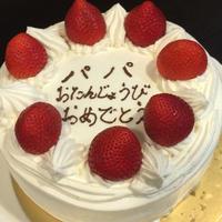 今日はパパのお誕生日~♪