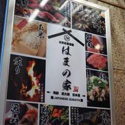 古民家個室 はまの家 横浜西口店へ。