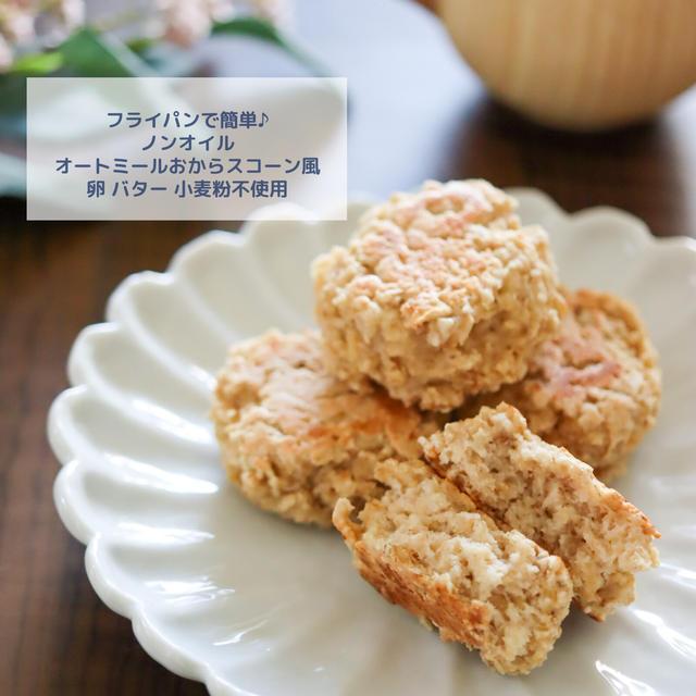 フライパンで簡単♪オートミールおからスコーンレシピ!卵なし小麦粉なしバターなし