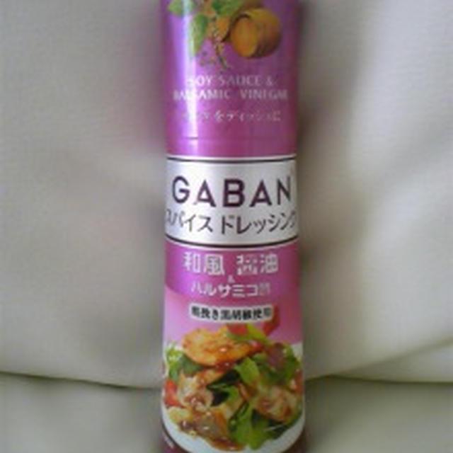 GABANスパイスドレッシング和風醤油&バルサミコ酢