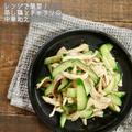 レンジで簡単!蒸し鶏ときゅうりの中華和え♡【#簡単レシピ#レンジ】