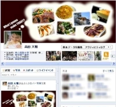 Facebookのカバー画像?サイズって!?フェイスブックユーザーは要チェックの新仕様