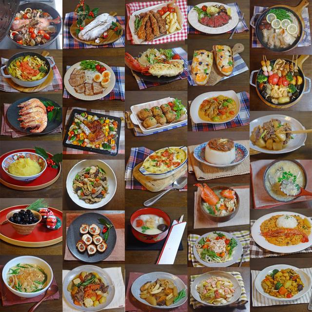 【レシピ】12月の料理のまとめ