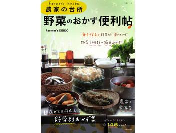「Farmer's KEIKO 農家の台所 野菜のおかず便利帖」を5名様にプレゼント!