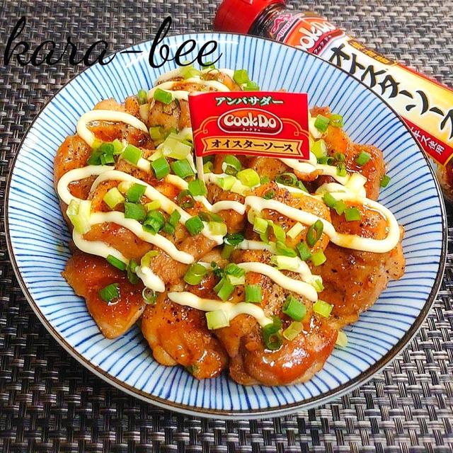 白飯どろぼう♪めちゃウマ!オイマヨ生姜焼きチキン