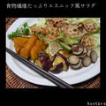 食物繊維たっぷり☆エスニック風サラダ