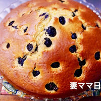 HMでブルーベリー&黒糖ケーキ♪ Blueberry & Brown Sugar Cake