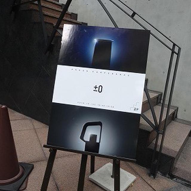 デザイン家電±0の新商品発表会@レシピブログ
