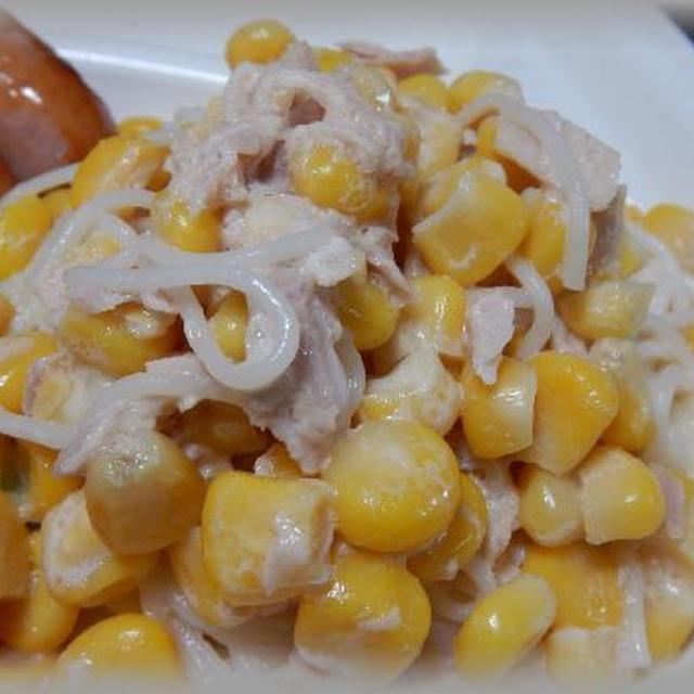 素麺サラダ~コーン&ツナ