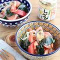 【#ニッスイ】トマトとわかめのねぎ生姜サラダ