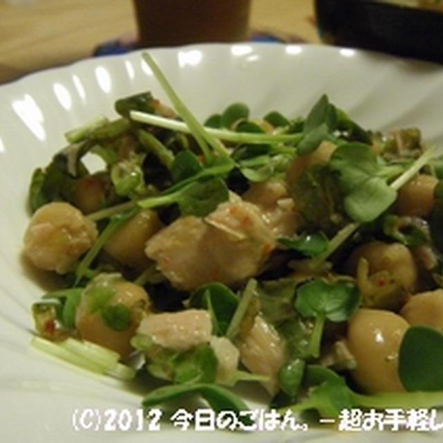 クレソンとひよこ豆のピリ辛ゴマサラダ 市販のドレッシングで(^_-)-☆