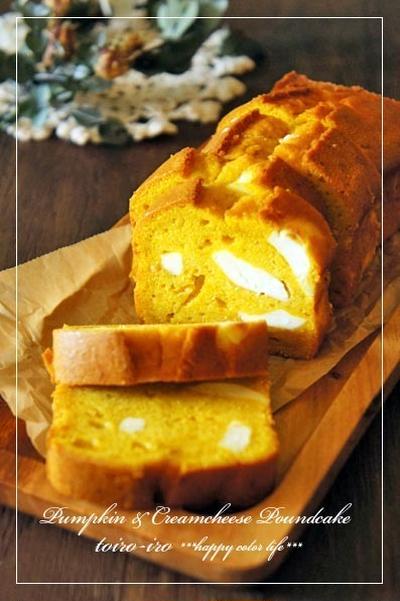かぼちゃとクリームチーズの黄金色パウンドケーキ♪