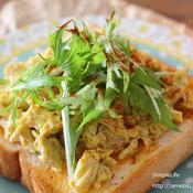 セボリー風味のボリューム卵トースト