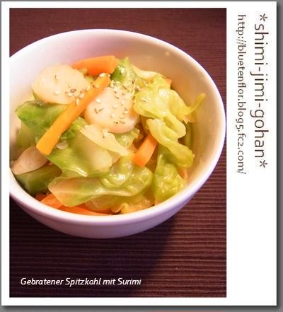 春キャベツとちくわの生姜炒め煮