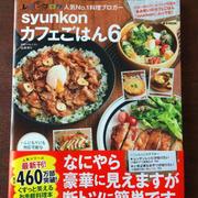 【御礼】syunkon6本日発売しました。中身の紹介です。