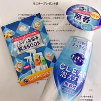 花王×レシピブログ
