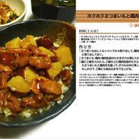 ホクホクさつまいもと鶏肉の薩摩丼 レトルト・缶詰料理 -Recipe No.1280-