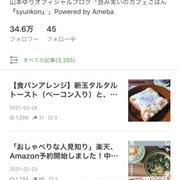 あの豆腐のレシピなんやっけ・・・みたいな検索の仕方の話など