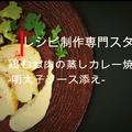 みなさまこんばんは(^-^)本日の料理動画のご紹介はバレンタインのディナーにもオススメ...