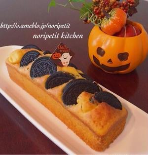 簡単♡混ぜて焼くだけ♡Wかぼちゃ&オレオのパウンドケーキ♡