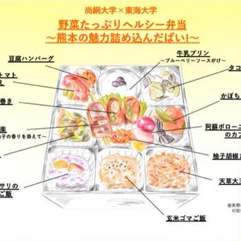 尚絅大学×東海大学 野菜たっぷりヘルシー弁当 ~