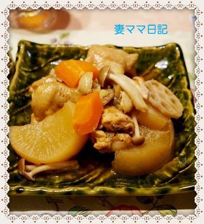 「大根と鶏の煮物」♪