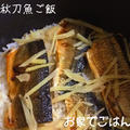 秋刀魚の船場汁用だしと秋刀魚ごはん by Makoさん