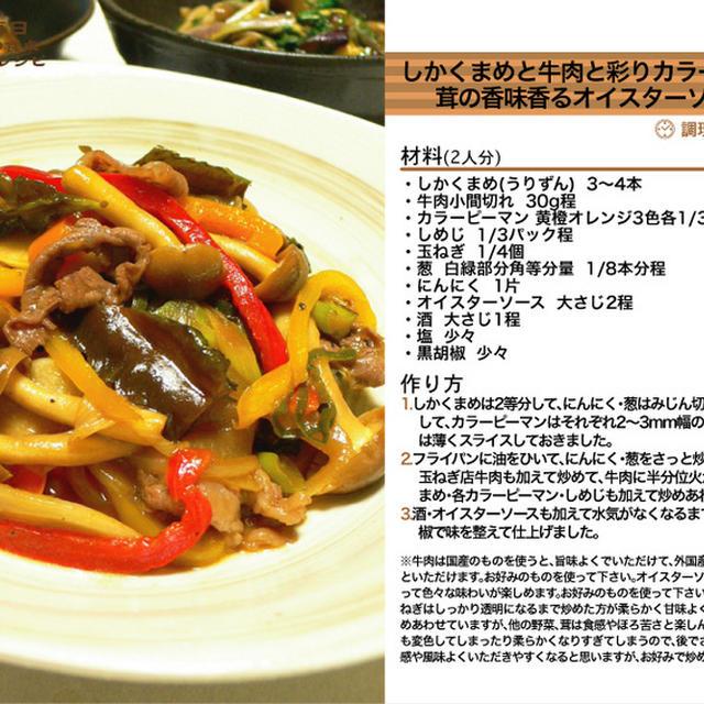しかくまめと牛肉と彩りカラーピーマンと茸の香味香るオイスターソース炒め -Recipe No.961-「再UP版」