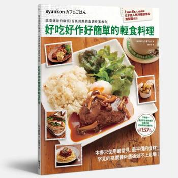 「syunkonカフェごはん」台湾版のはなし ※長文です