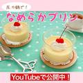 【動画レシピ】材料3つ!圧力鍋でなめらかプリン