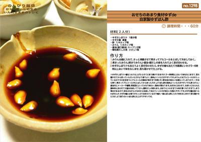おせちのあまり食材ゆずde自家製ゆずぽん酢 手作り調味料料理 -Recipe No.1298-