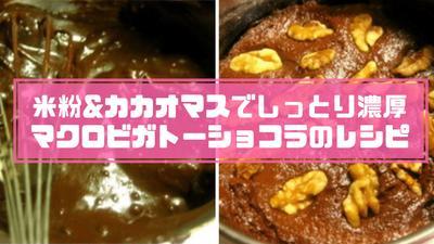 マクロビガトーショコラのレシピ!米粉&カカオマスでしっとり濃厚仕上げ!