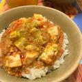レンジで簡単!まぜまぜ麻婆豆腐丼