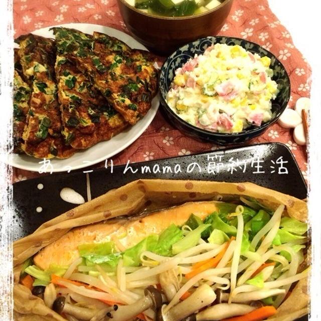 120円・鮭と野菜のレンジ蒸し献立