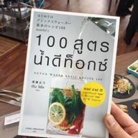拙著「はじめてのデトックスウォーター」のタイ語版が発売されました。