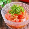 トマトのポン酢だれ漬け【#作り置き #副菜 #和風 #切って和えるだけ】