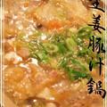 ぽかぽか♪ ☃*✿ 生姜香る豚汁鍋 ✿*☃*☆
