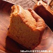 ノンオイルでヘルシー★苺のシフォンケーキ